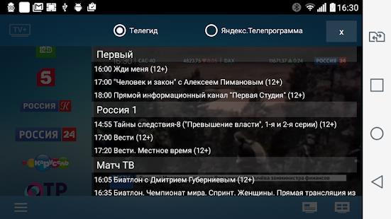 TV+ HD - онлайн тв free apk full download 5kapks
